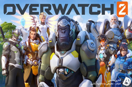 پخش زنده گیم پلی Overwatch 2 بزودی به نمایش در می آید