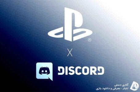 Playstation از همکاری با Discord در اوایل سال آینده خبر داد