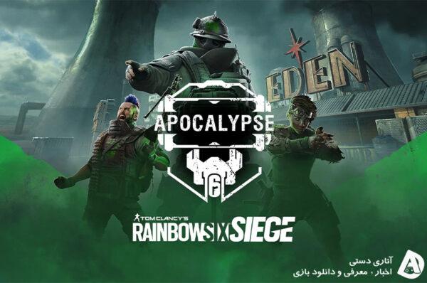 تریلر Rainbow Six Siege: Apocalypse