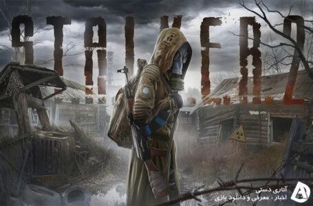 Stalker 2 به مدت سه ماه انحصاری Xbox خواهد بود