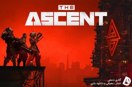 تاریخ انتشار The Ascent بازی انحصاری Xbox مشخص شد