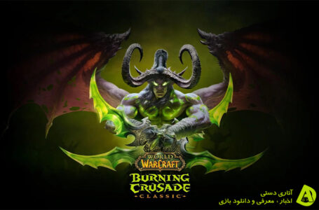 تاریخ انتشار World of Warcraft: The Burning Crusade Classic به صورت رسمی اعلام شد