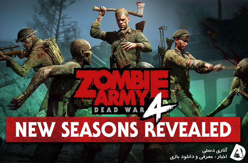 تریلر فصل 3 - zombie army 4