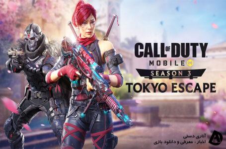 دانلود بازی Call of Duty Mobile 1.0.22