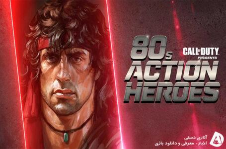 پچ جدید Black Ops Cold War و Warzone با نام 80s'Action Heroes معرفی شد