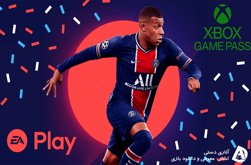 FIFA 21 هفته آینده به EA play و Xbox Game Pass می آید