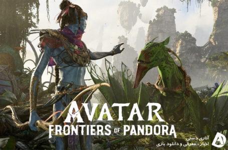 از بازی Avatar: Frontiers of Pandora رونمایی شد