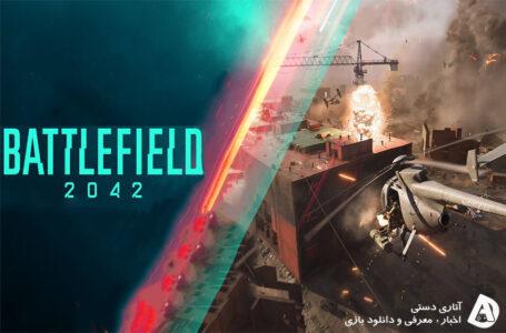 گیم پلی رسمی Battlefield 2042
