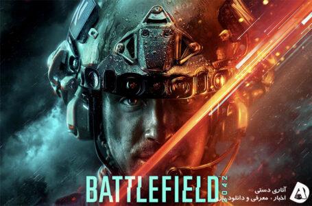 در نسخه Xbox One و PS4 بازی Battlefield 2042 مپ ها کوچکتر و تعداد بازیکنان نصف حالت عادی خواهد بود