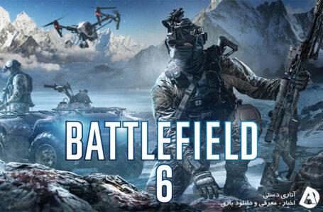 هفته آینده از Battlefield 6 رونمایی خواهد شد