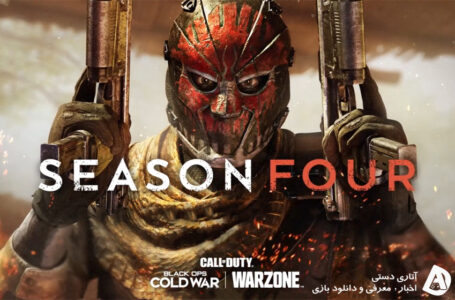 تریلر فصل 4 – Warzone و Black Ops Cold War
