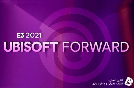 تمامی تریلر و گیم پلی های رونمایی شده در کنفرانس Ubisoft در E3 2021