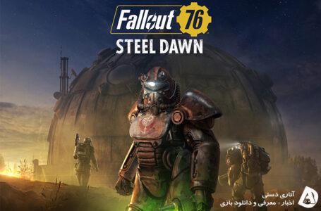 حالت Battle Royale بازی Fallout 76 در سپتامبر خاموش می شود
