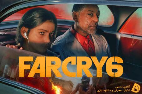 در Far Cry 6 در برخی لحظات, بازی از اول شخص به سوم شخص تبدیل خواهد شد