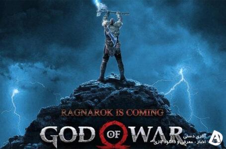 انتشار God Of War: Ragnarok تا سال 2022 به تعویق افتاد