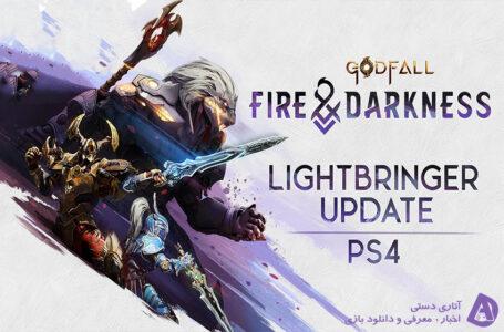 Godfall در 10 آگوست به PS4 می آید