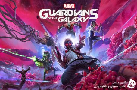 تریلر رونمایی از Marvel's Guardians of the Galaxy