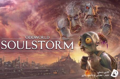 این بار گفته می شود Oddworld Soulstorm به Xbox Series X می آید