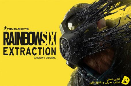Rainbow Six Quarantine به صورت رسمی به Rainbow Six Extractation تغییر نام داد
