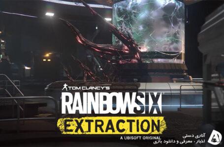 تریلر رسمی Rainbow Six Extraction