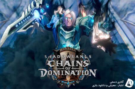 تاریخ انتشار Shadowlands: Chains of Domination مشخص شد