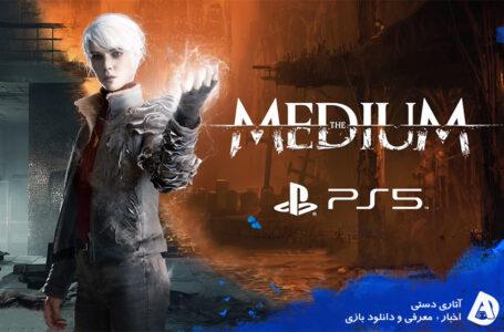 رسمی: The Medium در ماه سپتامبر با پشتیبانی کامل از DualSense به PS5 می آید