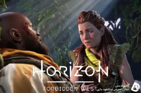 رئیس Playstation Studios: انتشار Horizon Forbidden West در تعطیلات 2021 هنوز قطعی نیست