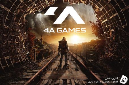 4A Games توسعه دهنده Metro به دنبال ساخت بازی جدید