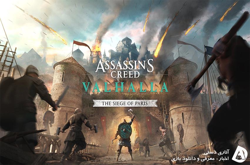 Siege of Paris DLC بازی Assassin's Creed Valhalla احتمالاً در تاریخ 5 آگوست منتشر خواهد شد
