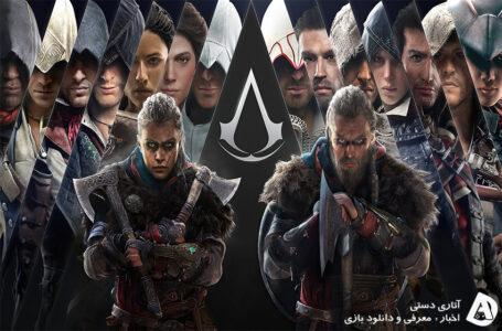 پروژه Assassin's Creed Infinity توسط Ubisoft تأیید شد