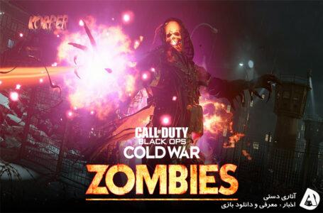 تریلر بروزرسانی جدید Black Ops Cold War Zombies