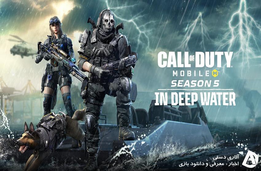 دانلود بازی Call of Duty Mobile 1.0.27