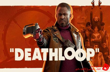 انحصار Deathloop در PS5 در سال 2022 به پایان میرسد