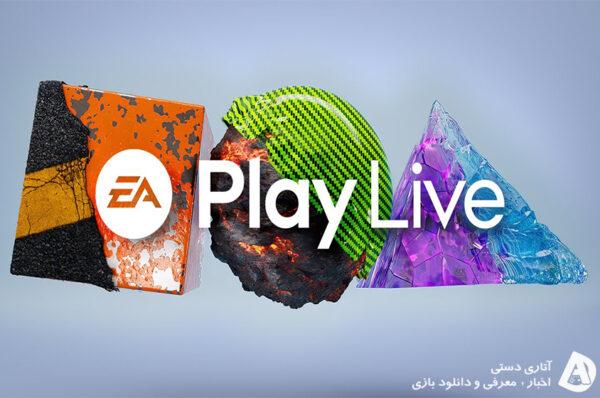 تمامی تریلر های به نمایش در آمده در رویداد EA play