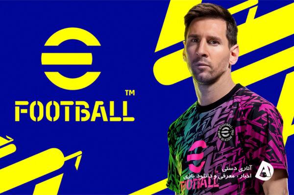 تریلر معرفی eFootball (PES2022)
