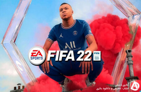 تریلر و تاریخ انتشار FIFA 22