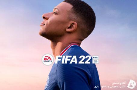 از کاور FIFA 22 یک روز زودتر از موعد رونمایی شد