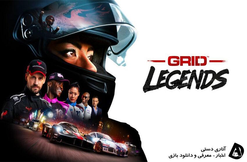 رونمایی از بازی Grid Legends در جریان رویداد EA play