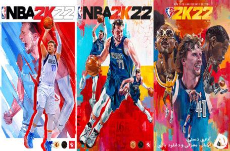 از تاریخ انتشار و کاور NBA 2k22 رونمایی شد