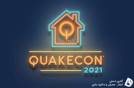 رویداد QuakeCon امسال هم دیجیتالی خواهد بود