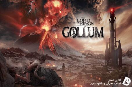 The Lord of the Rings: Gollum اواخر سال 2022 منتشر خواهد شد