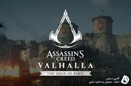 تریلر Assassin's Creed Valhalla: The Siege of Paris DLC