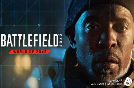 فیلم کوتاه Battlefield 2042