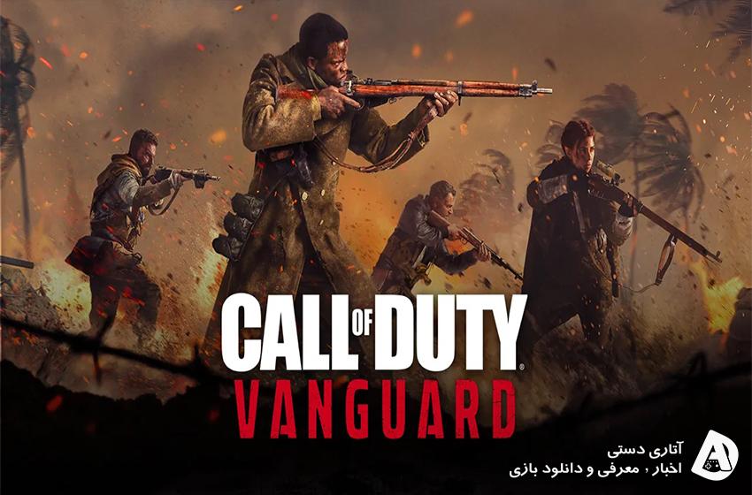 19 آگوست از Call of Duty: Vanguard رونمایی خواهد شد