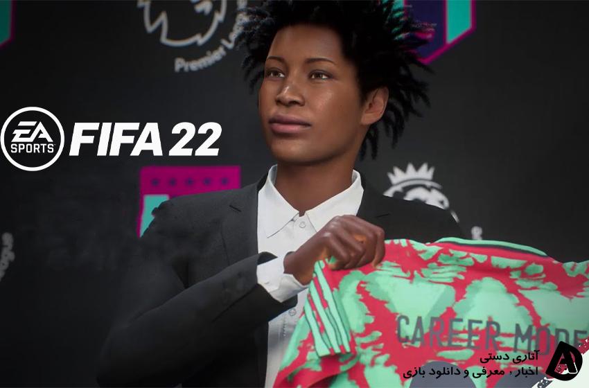 ویژگی های FIFA 22 Career Mode