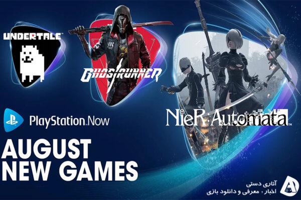 Nier: Automata ، Undertale و Ghostrunner در این ماه به Playstation Now می آیند