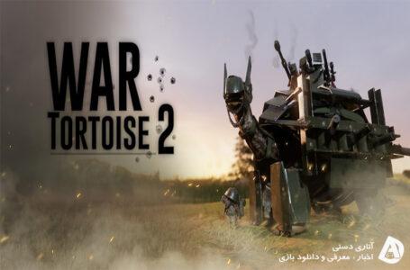 دانلود بازی War Tortoise 2 v1.04.05.5