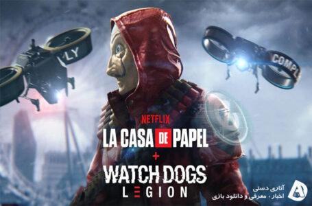 لانچ تریلر Watch Dogs: Legion – La Casa De Papel