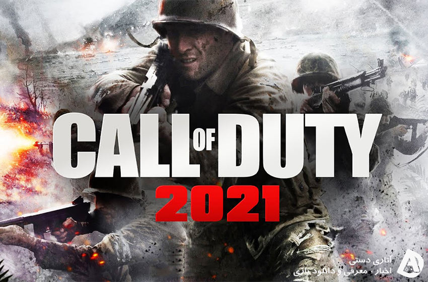 Call of Duty 2021 برای هردو نسل کنسول منتشر خواهد شد