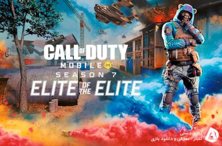 دانلود بازی Call of Duty Mobile 1.0.28